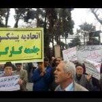 Social-Security2-150x150 تجمع کارگران و بازنشستگان در اعتراض به «غارت اموال تامین اجتماعی»