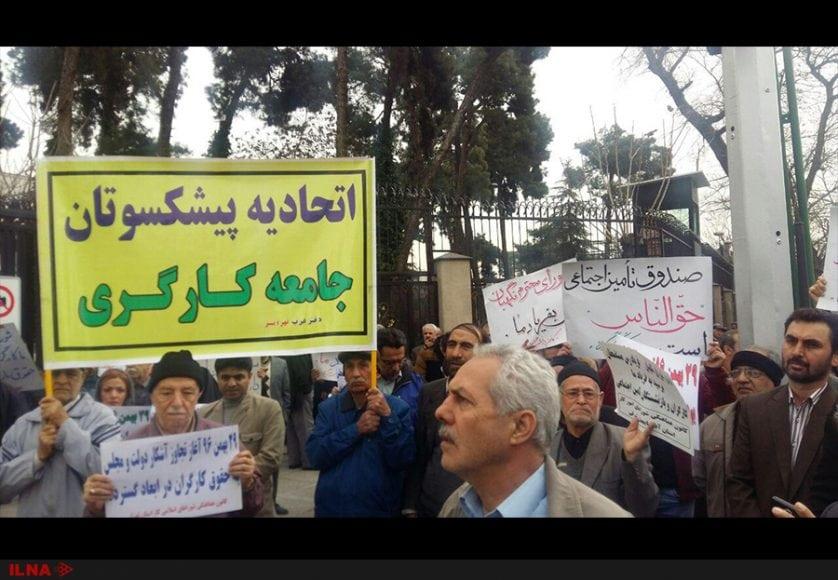 Social-Security2 تجمع کارگران و بازنشستگان در اعتراض به «غارت اموال تامین اجتماعی»