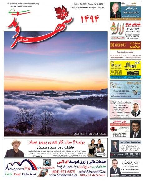 Shahr_1494_040618_01