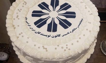 حمله به جشن ۵۰ سالگی کانون نویسندگانایران