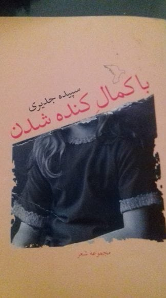 Sepideh_Book