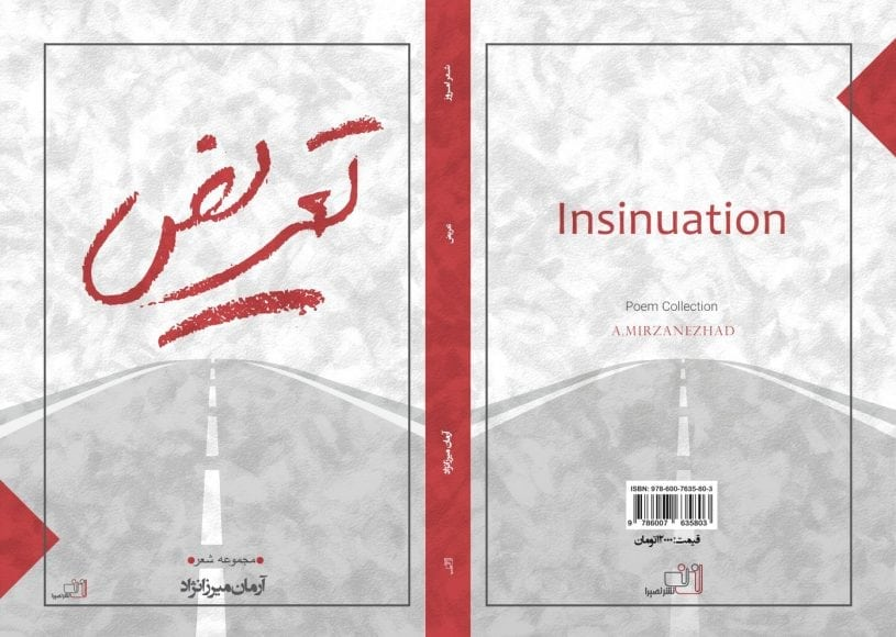 نوشتاری بر کتاب «تعریض» اثر آرمان میرزانژاد