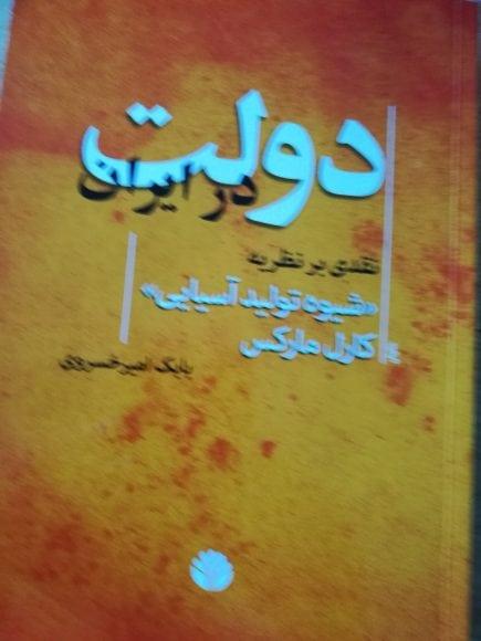 جلد کتاب دولت در ایران