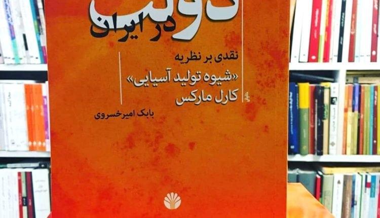 دولت در ایران