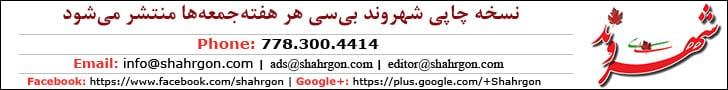 Shahrgon Magazine