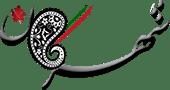 شهرگان | Shahrvand-BC