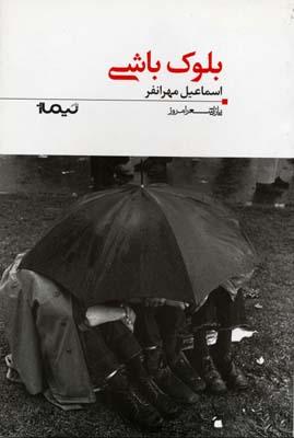 0fz5w1-1 دو شعر از اسماعیل مهرانفر