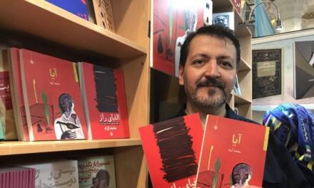 """گفتوگو با محمد آزرم به مناسبت انتشار کتاب """"آیا"""""""