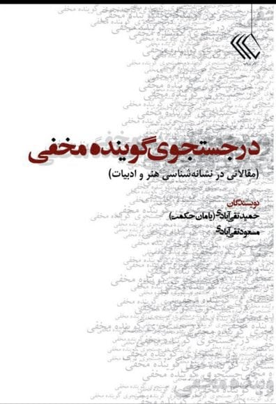 y معرفی کتاب - معرفی نویسنده - صدای مؤلف