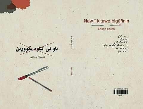 Ehsan-Najafi-Book-2 شعر کوردی ارتباطاش با ادبیات جهان را باز نگه داشت