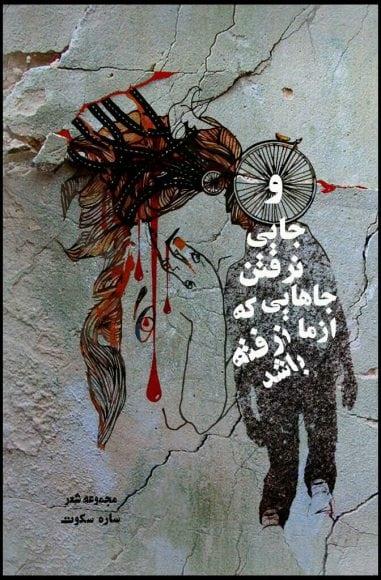 Sareh-New-book دو شعر از ساره سکوت