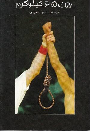 -سعید-نصیری قسمتی از فیلمنامهی «۶۵ کیلو گرم» نوشتهٔ سعید نصیری