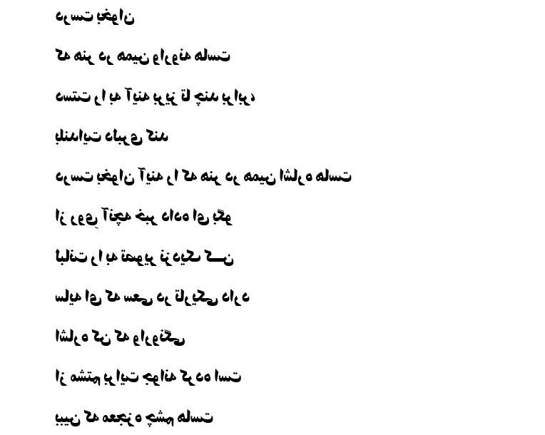 Tousi1 شش شعر دیداری از سمیه طوسی