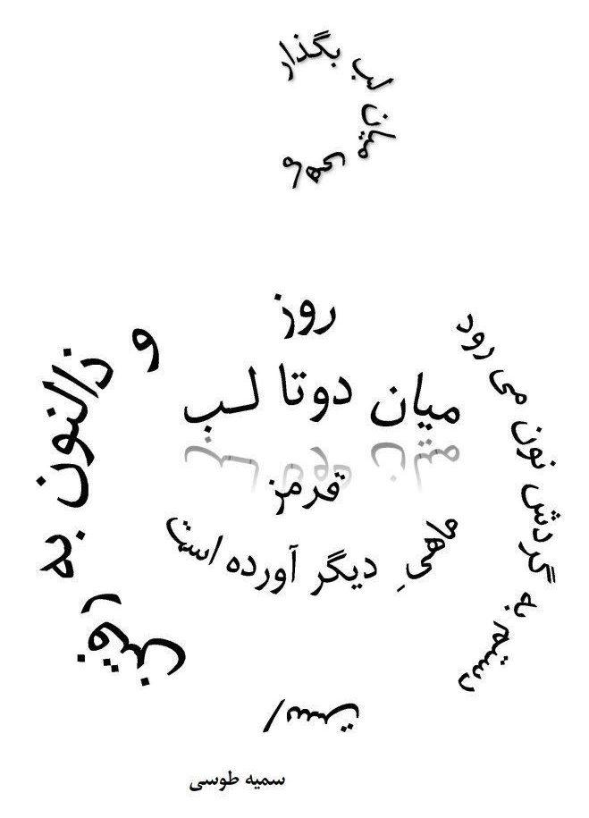 Tousi2-e1540007593977 شش شعر دیداری از سمیه طوسی