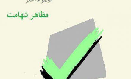معرفی کتاب- معرفی نویسنده – صدای مؤلف