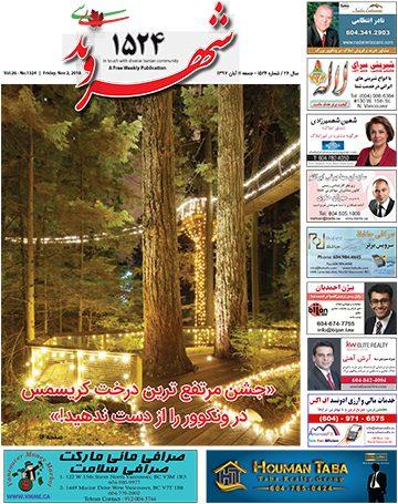 Shahr_1524_110218_01 شهروند بیسی-شماره ۱۵۲۴