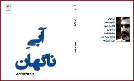 -ناگهان-خورشیدی2 خوانش شعرهای منصور خورشیدی