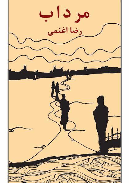 Mordaab2 یادداشتی بر رمان «مرداب» اثر «رضا اغنمی»