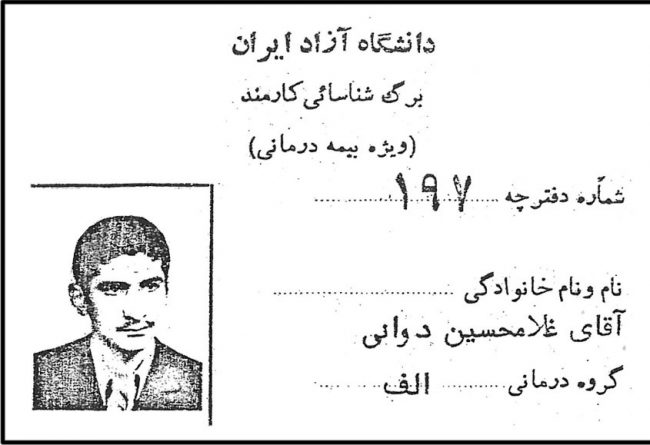Davani2-650x445 روایت دانشگاه آزاد ایران