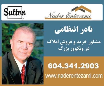 Nader-Entezami Home