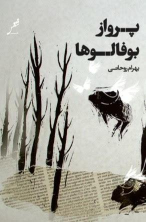 unnamed-3 معرفی آثار بهرام روحانی