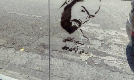 گرافیتیهای «مسعود کاظمی؛ زندانی آزادی بیان» در تهران