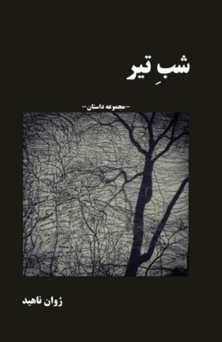 Cover-Book نگاهی به چند کتاب