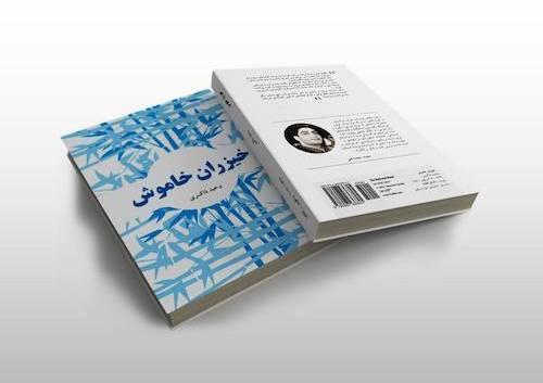 Vahid-book-Cover نگاهی به چند کتاب