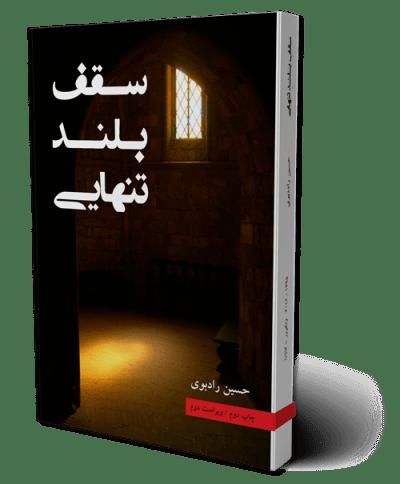 B000k-cover نگاهی به چند کتاب