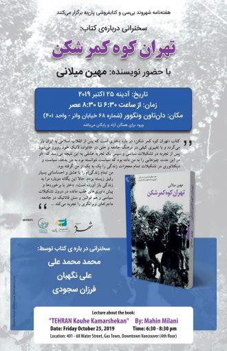 MMilani_Posteroutput2-1-original-size-Gpeg-330x510 فرازی از رمان«تهران کوه کمرشکن» نوشتهی مهین میلانی