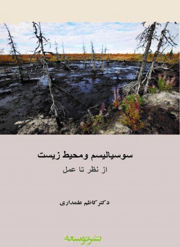 Alamdari-Book-372x510 محیط زیست و سوسیالیسم: شورش علیه انقراض