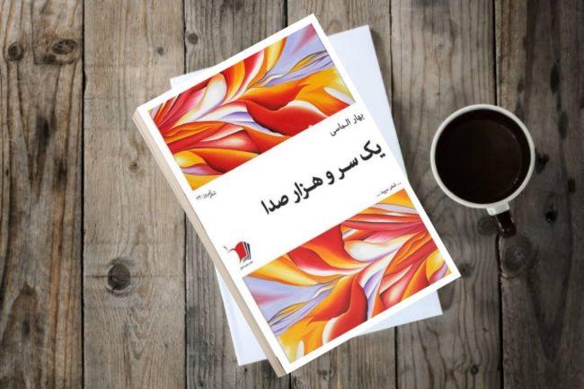 Book-Bahar-650x433 نوشتار زنانه در مجموعه شعر «یک سر و هزار صدا»