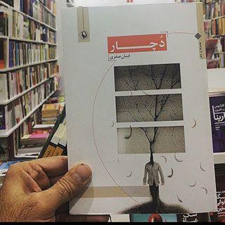 Iman-Book-2 یک مؤلف، مخاطب تمامی آثارش است