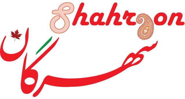شهرگان | Shahrgon