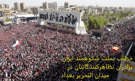 پیامی از میدان تحریر بغداد به ملت ایران