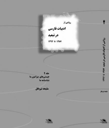 Volume-4-870x1024-1-433x510 انتشار «روایتی از ادبیات فارسی در تبعید، از ۱۳۷۵ تا ۱۳۹۲» ملیحه تیرهگل