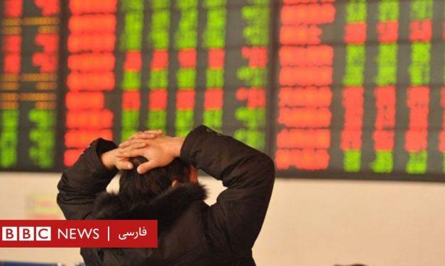سونامی سقوط بازار سهام و پس لرزههای آن