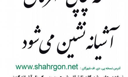 نسخه چاپی شهرگان آشیانهنشین میشود