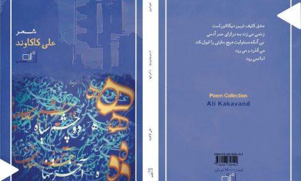 مجموعه شعر جدید علی کاکاوند منتشر شد
