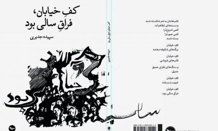 جدیدترین مجموعه شعر سپیده جدیری منتشر شد