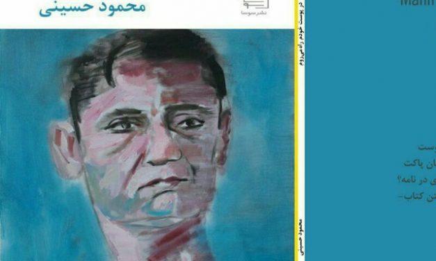 نگاهی به مجموعه شعر «درپوست خودم راه میروم» اثر محمود حسینی