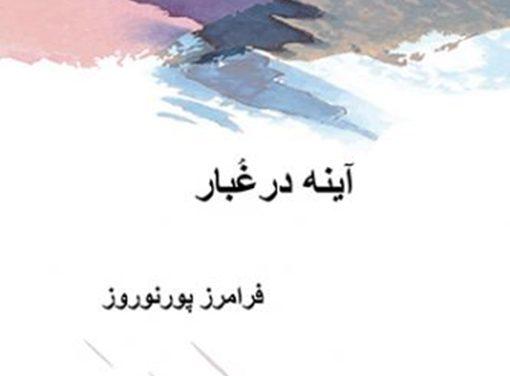 «آینه در غبار» تازهترین اثر فرامرز پورنوروز منتشر شد
