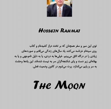 نشر آفتاب منتشر کرد: «ماه» نوشته حسین رحمت