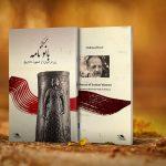 بانو نامه: تاریخ زن در ایران، از استوره تا تاریخ