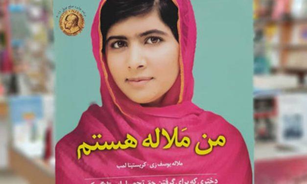 حقتحصیل زنان در پاکستان با نگاهی به کتاب من ملاله هستم