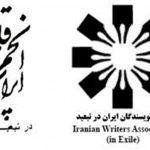 """بیانیۀ کانون نویسندگان ایران """"در تبعید"""" و انجمن قلم ایران """"در تبعید"""""""