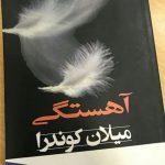 نقد روانشناختی رمان «آهستگی» اثر میلان کوندرا