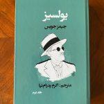 جلد دوم رمان یولسیز با ترجمه اکرم پدرامنیا منتشر شد