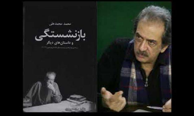 یادداشتی بر روخوانی داستان مرغدانی نوشتهٔ محمد محمدعلی با صدای ناصر زراعتی