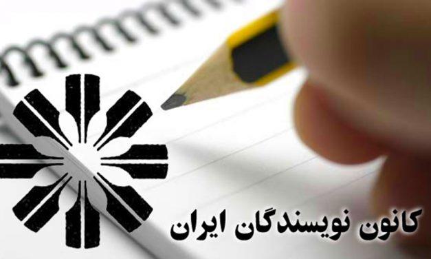 نامه جمعی از اعضای کانون نویسندگان ایران خطاب به اعضا و هیات موقت دبیران